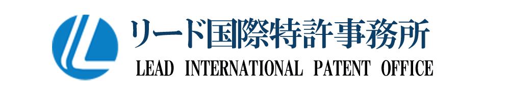 リード国際特許事務所ヘッダー
